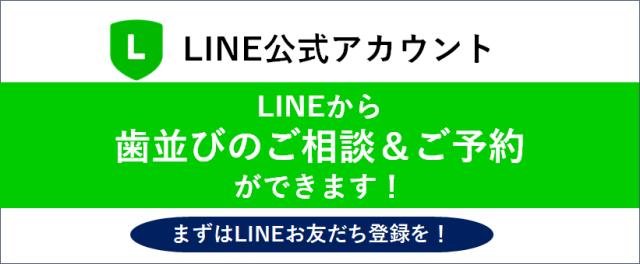 益田歯科医院LINE公式アカウント